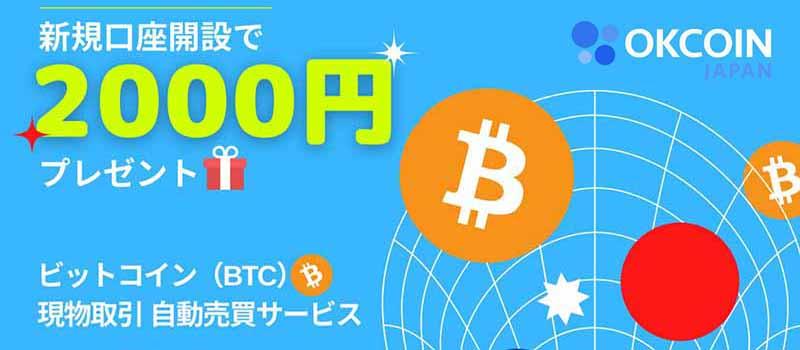 OKCoinJapan-QUOREA-CP-20210901