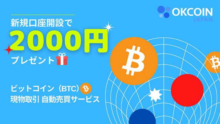 OKCoinJapan:QUOREAとのAPI連携で「ビットコインの自動売買」が可能に