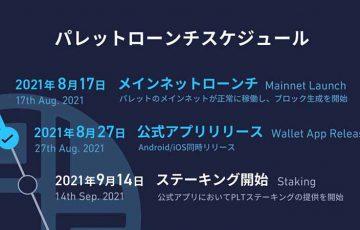 パレット:PLTウォレットへのステーキング機能追加「9月14日」を予定