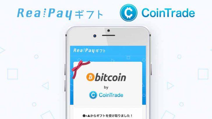 コイントレード「RealPayギフト」と提携|好きな仮想通貨がもらえるキャンペーンも
