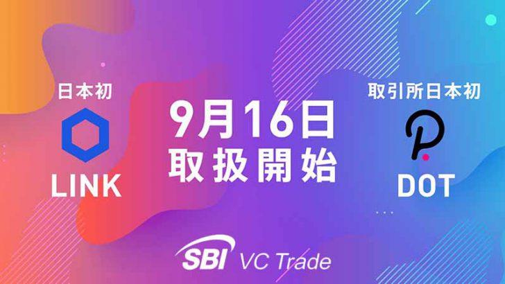 SBI VCトレード「LINK・DOT」取扱い開始|販売所にはBCH・LTCを追加