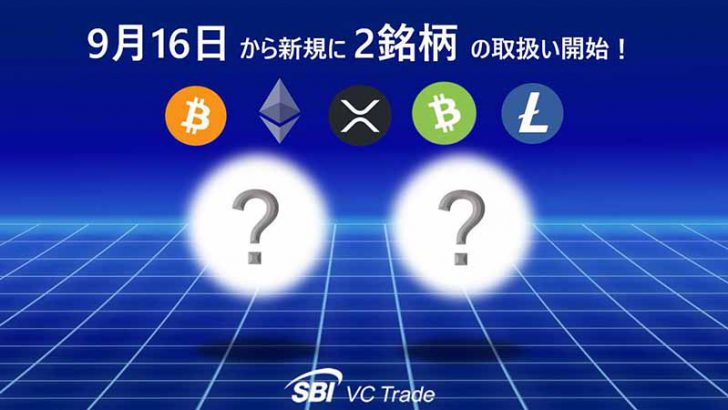 SBI VCトレード:2021年9月16日に「新規2銘柄」取扱いへ