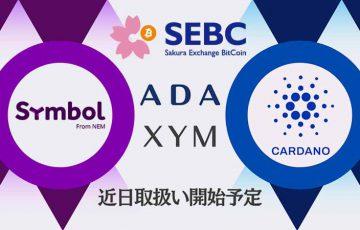 暗号資産取次所SEBC「Cardano(ADA)」と「Symbol(XYM)」取り扱いへ