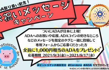 SEBC「1,000円相当のADAが全員もらえる」お祝いメッセージキャンペーン開始