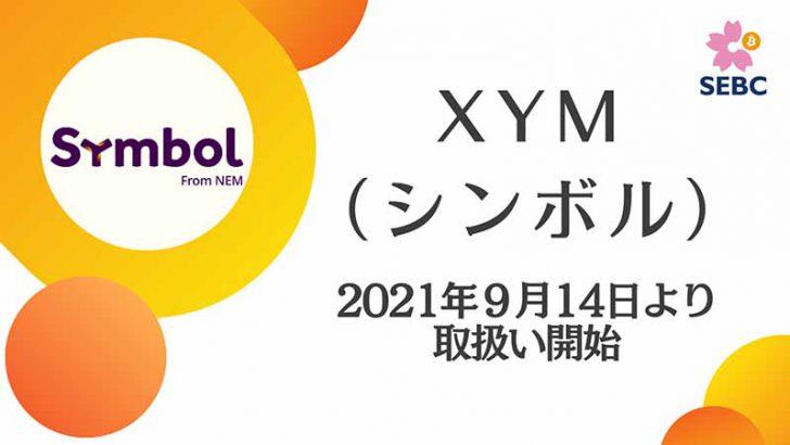 暗号資産取次所SEBC「シンボル(Symbol/XYM)の取扱い開始日時」を発表
