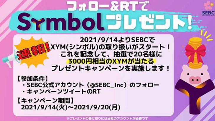 SEBC「シンボル(XYM)」取扱い開始|フォロー&リツイートキャンペーンも開催