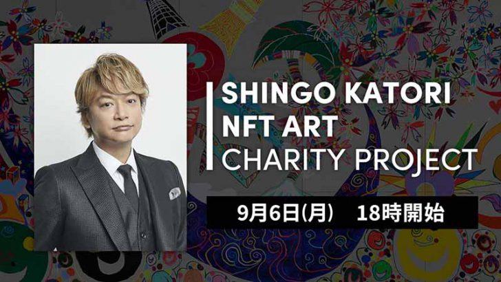 香取慎吾氏「NFTアートチャリティプロジェクト」開催へ|寄付金はパラサポに全額寄付