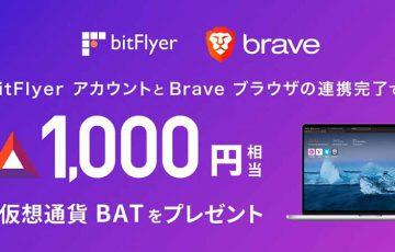 ビットフライヤー「Braveアカウント連携でBATがもらえるキャンペーン」開始
