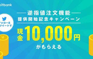 ビットバンク:1万円が当たる「逆指値注文機能提供開始記念キャンペーン」開始