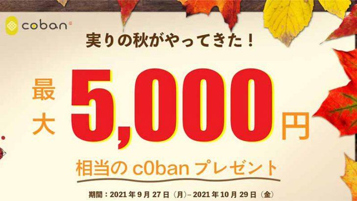 c0ban取引所:最大5,000円相当のRYOがもらえる「秋のプレゼントキャンペーン」開始