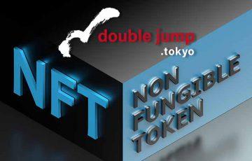 double jump.tokyo「ビットフライヤー・LINEグループ」とNFT事業で協業
