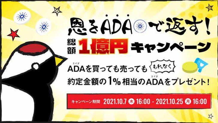 ビットポイント「恩をADAで返す!総額1億円キャンペーン」開始|約定金額の1%還元
