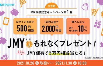 ビットポイント:ジャスミー上場記念「JMYがもらえる3つのキャンペーン」開始