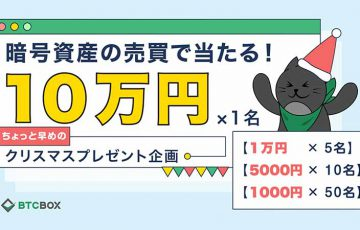 BTCBOX:最大10万円が当たる「ちょっと早めのクリスマスプレゼント企画」を開始