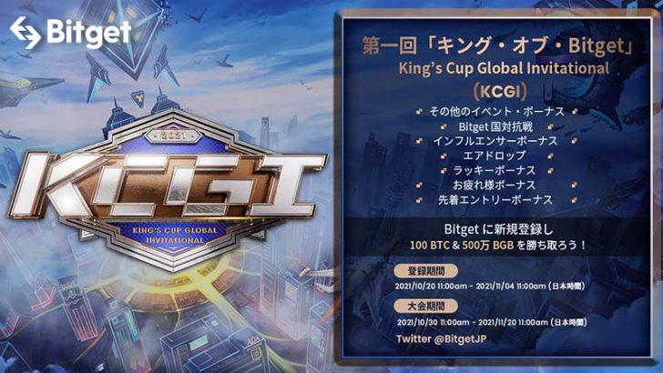 Bitget:賞金総額最大100BTCのトレーディング大会「KCGI」登録受付開始