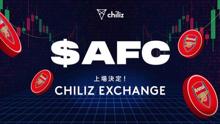 Chiliz Exchange:アーセナルFCの「$AFCファントークン」本日取引開始
