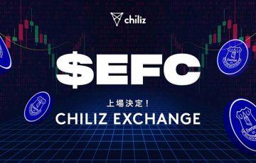 Chiliz Exchange:Everton FCの「$EFCファントークン」本日取引開始