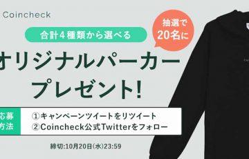 コインチェック:オリジナルパーカーが当たる「Twitterキャンペーン」開始