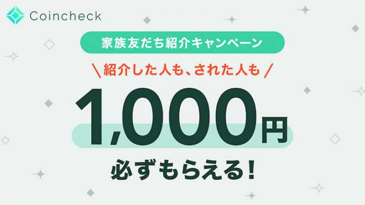 コインチェック:家族友だち紹介キャンペーンの報酬額を「1,000円」に増額