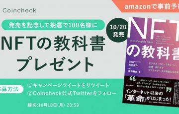 コインチェック:話題のテキストブック「NFTの教科書」が当たるキャンペーン開始
