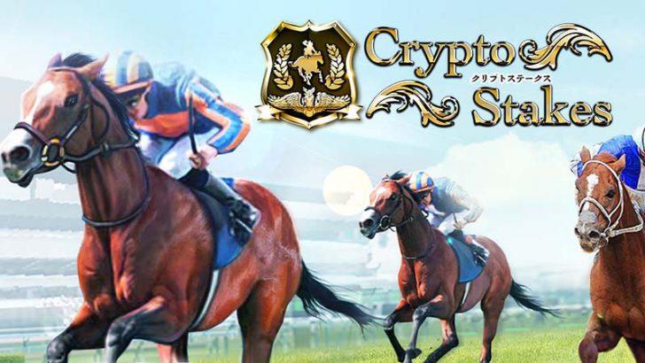 育てた競走馬がNFTになるシミュレーションゲーム「Crypto Stakes」本格稼働
