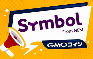 GMOコイン「NEM保有者に対するシンボル(XYM)付与の予定日」を発表