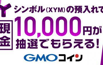 GMOコイン「シンボル(XYM)の預入れで現金1万円が当たる!キャンペーン」開始