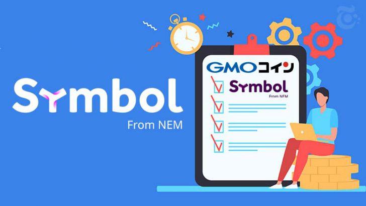 GMOコイン「シンボル(Symbol/XYM)」取扱い開始|NEM保有者へのXYM付与も実施