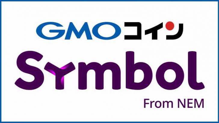 GMOコイン「シンボル(Symbol/XYM)」取扱いへ|取引所・貸暗号資産サービスでサポート