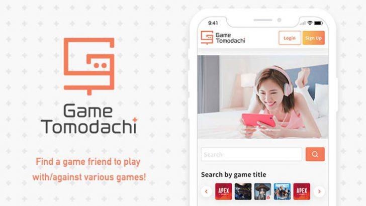 ゲームプレイヤーマッチングサービス「GameTomodachi」公開へ|タイムコイン報酬も