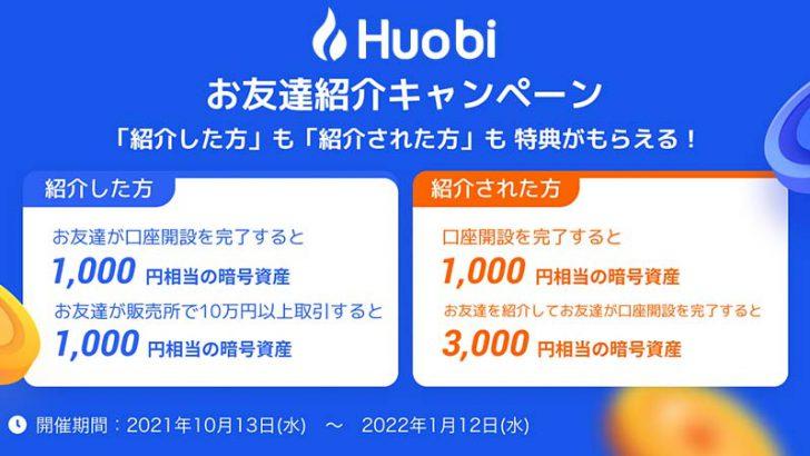 Huobi Japan:2,000円相応の仮想通貨がもらえる「お友達紹介キャンペーン」開始