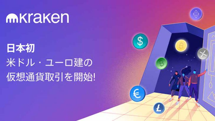 Kraken:日本国内初の「米ドル・ユーロ建て仮想通貨取引ペア」を追加