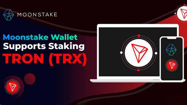 Moonstakeウォレット「トロン(Tron/TRX)のステーキング」に対応