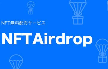 NFT無料配布サービス「NFTAirdrop」リリース:CryptoGames株式会社