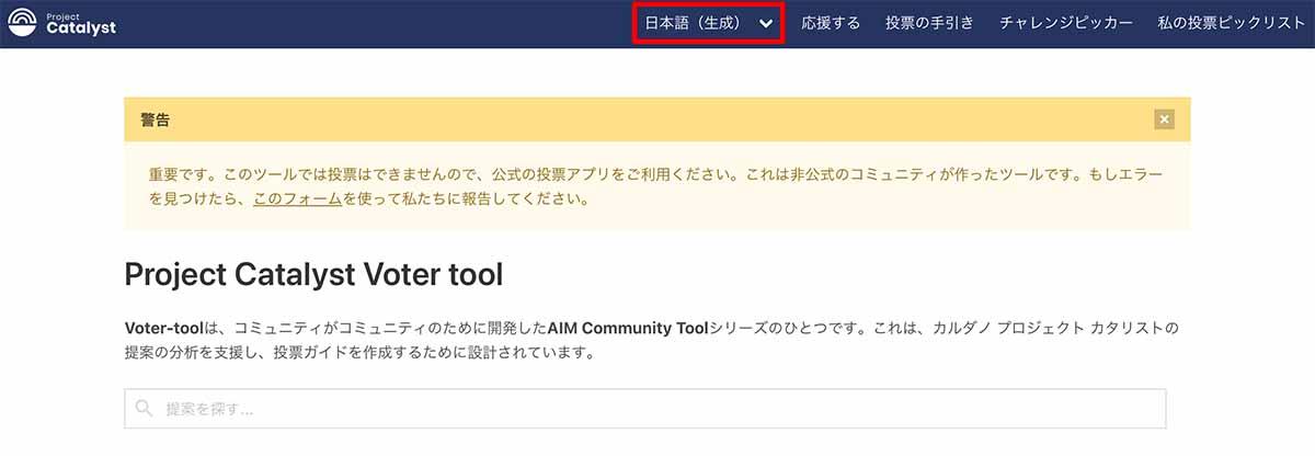 サイト上部のボタンから日本語への機械翻訳が可能(画像:Project Catalyst Voter tool)
