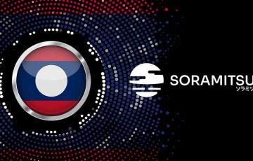 ソラミツ:ラオス中央銀行と「中央銀行デジタル通貨(CBDC)の検討」を開始