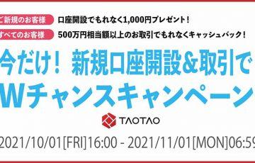 TAOTAO「新規口座開設&取引でWチャンスキャンペーン」開始