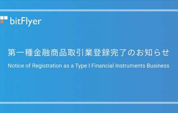 ビットフライヤー「証拠金取引サービスの新規登録」再開へ|第一種金融商品取引業の登録を完了