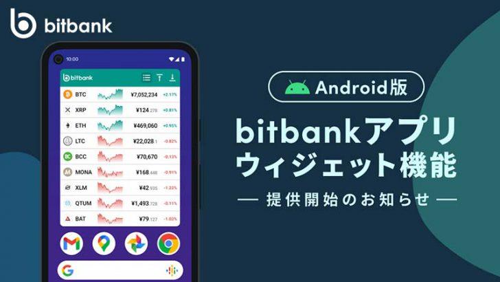 ビットバンク:Android向けアプリで「ウィジェット機能」提供開始