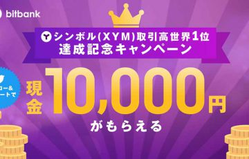 ビットバンク:1万円が当たる「XYM取引高世界1位達成記念キャンペーン」開始