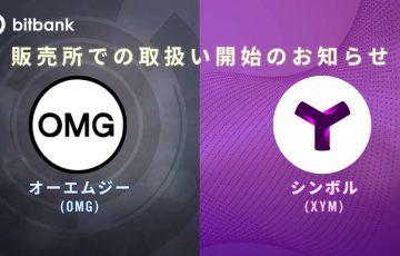 ビットバンク:販売所で「シンボル(XYM)」と「オーエムジー(OMG)」取扱い開始