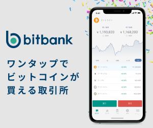 bitbankの画像